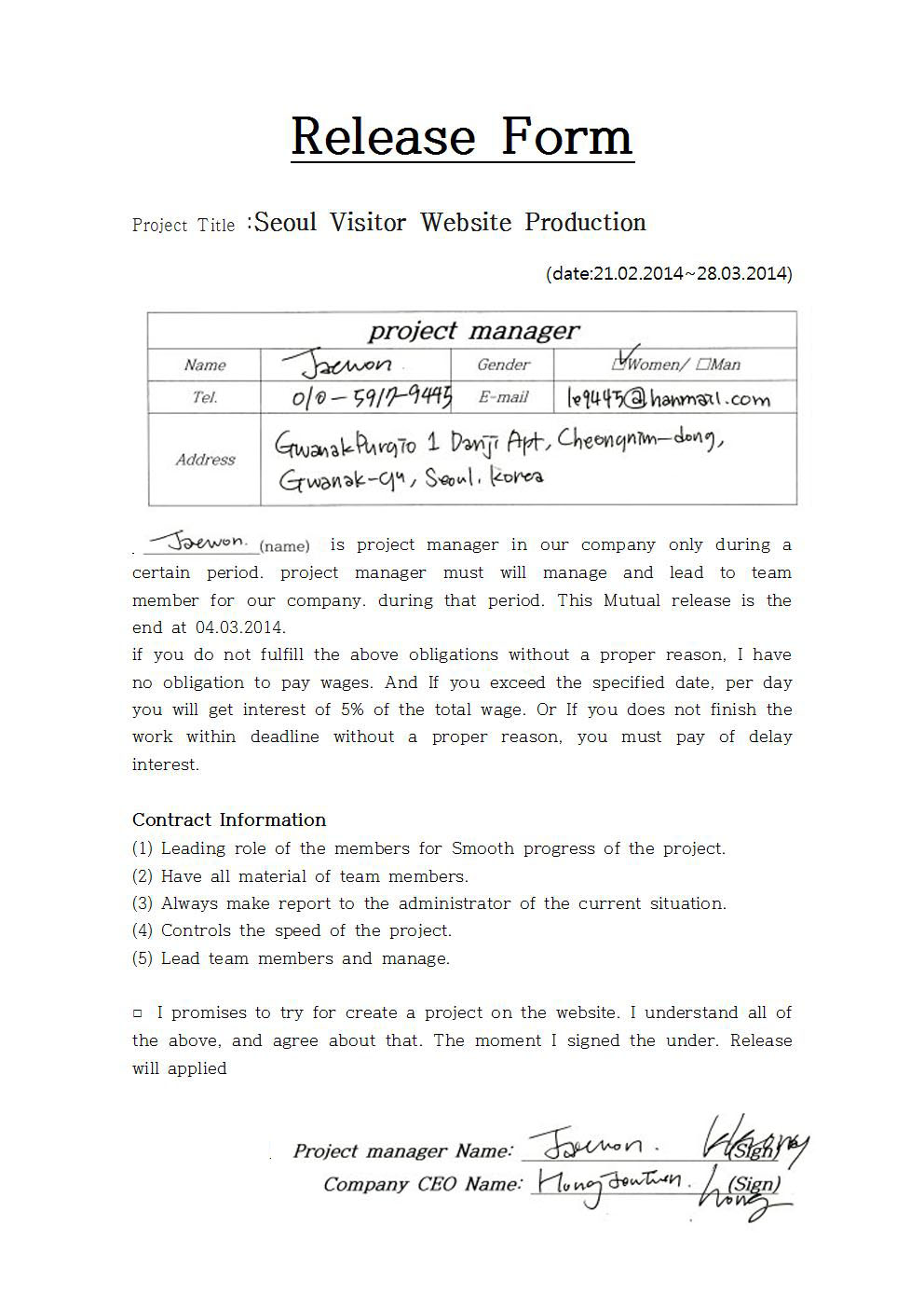 artist press release template - 2 6 artist release forms hong page